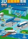 3D主題場景紙模-熱鬧的機場(B052-3)
