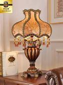 臥室床頭燈歐式復古典創意北歐奢華美式裝飾書房客廳藝術裝飾台燈 全館免運