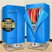 乾衣機乾衣烘乾機家用電熱衣柜衣服烘乾器考洪轟拱供乾嬰兒暖風乾衣 法布蕾輕時尚igo220V
