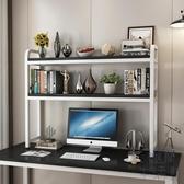 書架簡易桌面小書架置物架辦公室書桌收納【極簡生活】