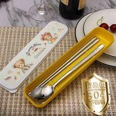 年終大促 韓國進口餐具便攜盒套裝304不銹鋼實心扁筷子勺子學生成人旅行裝