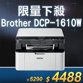 ~ 下殺30 台~Brother DCP 1610W 無線多 黑白雷射複合機