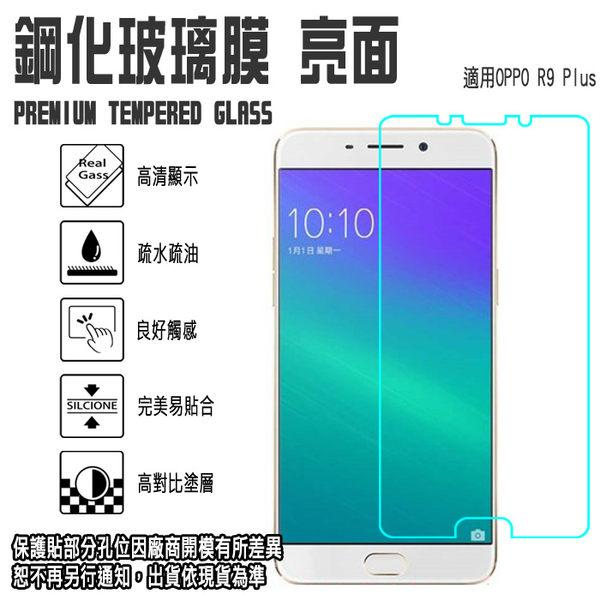 日本旭硝子玻璃 6吋 OPPO R9+/R9 PLUS 鋼化玻璃保護貼/高清晰/耐刮/抗磨/疏水疏油