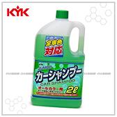 【愛車族】KYK 新強效泡沫洗車精 2L