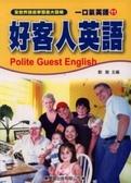 (二手書)一口氣英語(11): 好客人英語