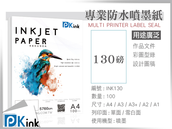 PKink-彩色防水噴墨紙130磅 A4