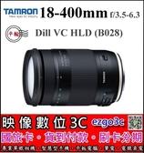 《映像數位》TAMRON 騰龍 18-400mm F/3.5-6.3 DiII VC HLD (B028)【平輸】***