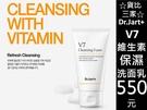 ☆貨比三家☆ Dr.Jart V7 維生素洗面乳 美白 補水 深層清潔面乳 保濕 細緻泡沫 潔顏 黑頭粉刺 卸妝