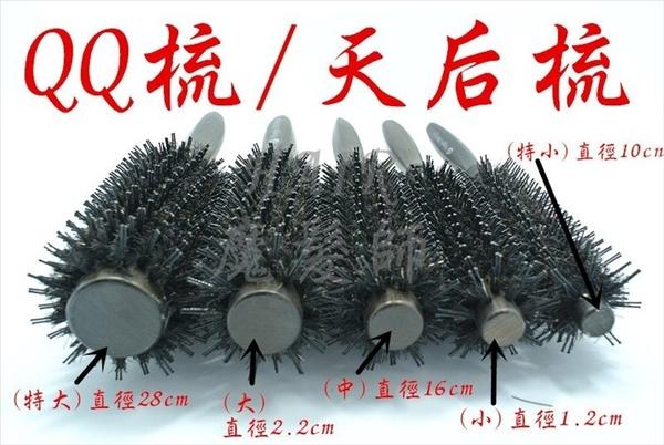 (現貨特價)頂級原木QQ梳/大花毛梳/圓梳子/天后梳/鬃毛梳/耐高溫/防靜電/內彎/吹劉海/直捲髮