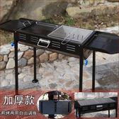 加厚款大號燒烤爐 戶外木炭便攜燒烤架 家用烤肉工具 5人以上全套   mandyc衣間
