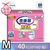 來復易-內褲型成人紙尿褲-復健褲(男女適用) M號40片(10片x4包)-箱購 大樹