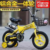 兒童自行車 飛鴿兒童自行車男孩1416寸童車2-3-4-6-7-8-9-10歲女寶寶腳踏單車 DF免運 艾維朵