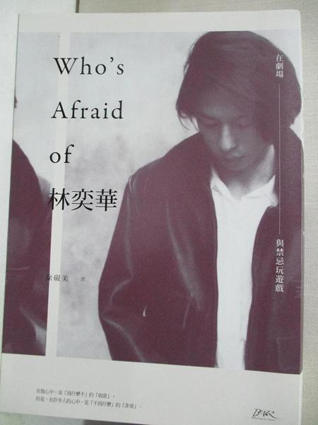 【書寶二手書T1/藝術_C11】Who s afraid of 林奕華 : 在劇場,與禁忌玩遊戲_徐硯美