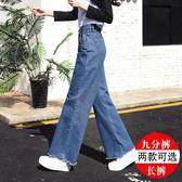 寬褲 闊腿褲牛仔褲女新款韓版高腰加絨寬松九分直筒長褲