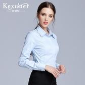 可訊爾修身白襯衫女長袖職業正裝襯衣工作服面試裝長袖通勤打底衫 米娜小鋪