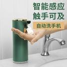 自動感應洗手器 感應泡沫洗手機小型家用感應洗手器浴室廚房智能電動壁掛洗手液機