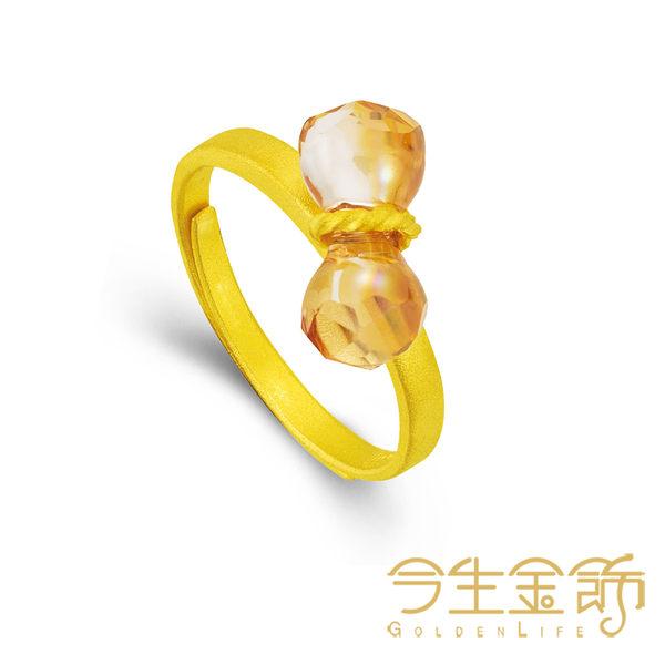 今生金飾   一舉兩得戒指    時尚黃金戒指