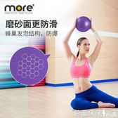 瑜伽球 普拉提小球健身球加厚防爆初學者運動球健身器械女迷你瑜伽球【芭蕾朵朵】