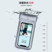 手機包 蘋果手機防水袋潛水手機套觸屏通用vivo游泳防水殼掛脖防塵oppo包 探索