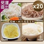年方十八 超纖微卡防彈蒟蒻米麵系列 20入組【免運直出】