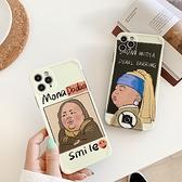 恐怖惡搞名畫 適用 iPhone12Pro 11 Max Mini Xr X Xs 7 8 plus 蘋果手機殼