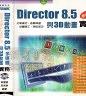 二手書R2YB 2002年1月初版《Director 8.5 多媒體與3D動畫實