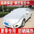 汽車鋁膜防曬隔熱雨汽車便捷半身半截車罩外套