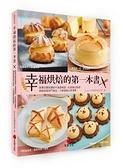 幸福烘焙的第一本書