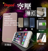 Dapad  Apple iPhone 6/6s 空壓隱扣側掀式皮套