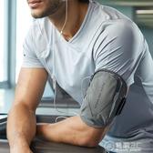 跑步手機臂包男女健身手臂包蘋果通用運動手機臂套手腕臂袋 雙十一全館免運