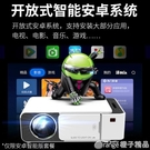 光米S3微小型手機投影儀家用辦公便攜式安...