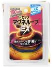 日本易利氣 EX 磁力項圈  45cm ...