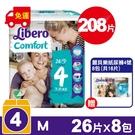 (箱購)麗貝樂 Libero 嬰兒紙尿褲4號(M) 26片X8包 加贈16片 專品藥局【2015232】
