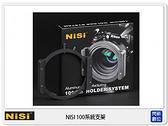 【24期0利率,免運費】NISI 100mm系統支架 方形 方型 濾鏡支架 支架 航太鋁質 附77-86轉接環