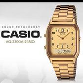CASIO 復古雙顯 AQ-230GA-9BMQ 禮物 金色 AQ-230GA-9B 現+排單 可超取!