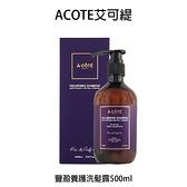 ACOTE 艾可緹 豐盈養護洗髮露 500ml