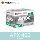 【效期2022年01月】現貨 一盒 AGFA 愛克發 APX 400 400度 黑白軟片 135底片 負片100 屮X3