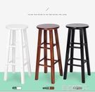 吧台椅 實木吧椅 黑白巴凳橡木梯凳 高腳吧凳 實木凳子復古酒吧椅時尚凳YTL 皇者榮耀3C