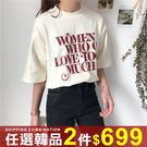任選2件699短袖T恤簡約風字母印花寬鬆...