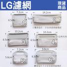 【一組三入‧免運費】LG 樂金洗衣機濾網棉絮過濾網過濾網洗衣機濾網