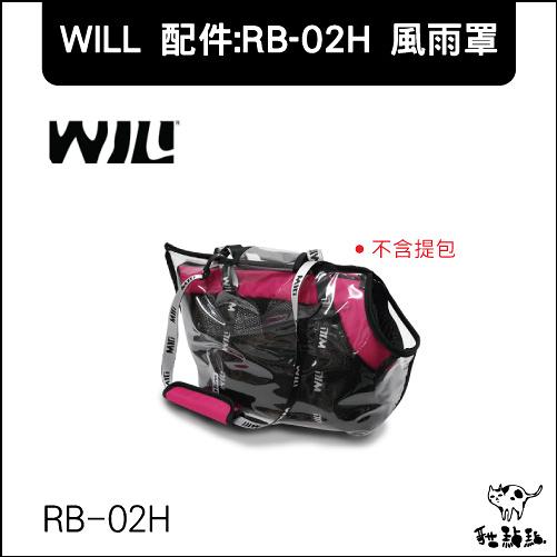 WILL RB-02H系列[寵物包專用防風雨罩]