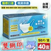 (雙鋼印) 恒大 優衛醫藥口罩 醫療口罩 藍色-50入X40盒 (台灣製造 CNS14774) 專品藥局【2016646】