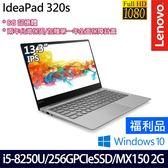 【福利品】Lenovo IdeaPad 320S 81AK00CYTW 13.3吋i5-8250U四核獨顯256G SSD效能輕薄筆電 (灰)