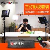 唯三燈攝影套裝網紅直播LED視頻補光燈便攜室內室外人像攝像拍照wy