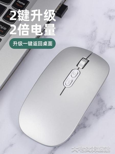 無線滑鼠適用華為matebook13/14/D15無線藍芽滑鼠靜音無聲可充電式matepadpro平 快速出貨