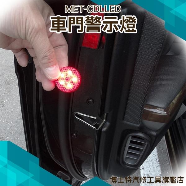 車門防撞燈 LED警示燈 汽車車門警示燈 防水 免接線 投影燈 開門警示燈 汽車警示燈 警示
