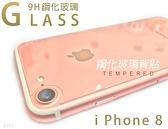 【背面9H鋼化玻璃】抗撞擊損傷 for APPLE 蘋果 iPhone 8 4.7吋 背面玻璃貼玻璃膜手機貼膜機身貼膜