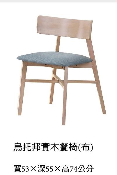 【南洋風休閒傢俱】餐椅系列-烏托邦布實木日式簡約餐椅     時尚設計師餐椅 (JX245-8)