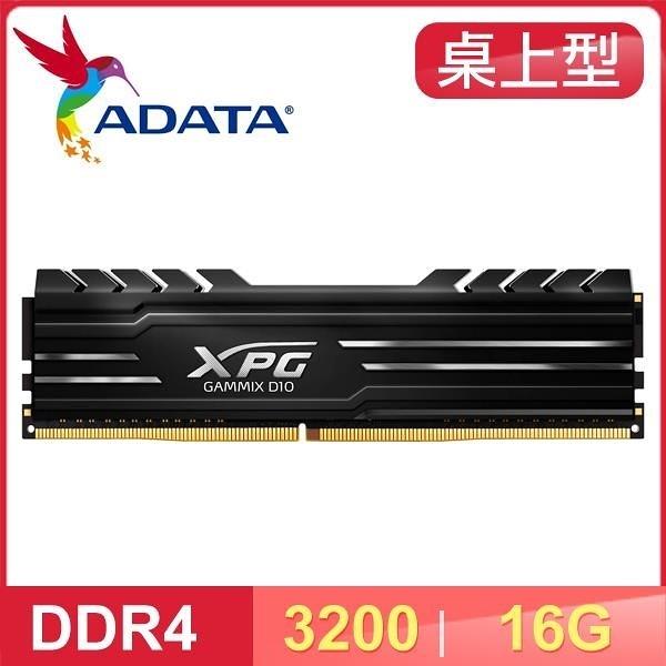 【南紡購物中心】ADATA 威剛 XPG GAMMIX D10 DDR4-3200 16G 桌上型記憶體《黑》