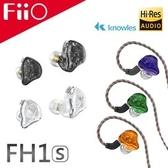 【風雅小舖】【FiiO FH1s 一圈一鐵雙單元CIEM可換線耳機】